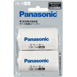 パナソニック BQ-BS1/2B [単3形充電池用 交換スペーサー 2本 (単1サイズ)]|etrend-y