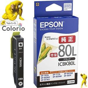 インクカートリッジ エプソン ICBK80L [カラリオプリンター用 純正インクカートリッジ/増量タイプ(ブラック)]|etrend-y