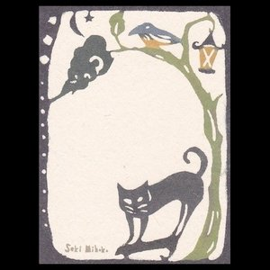 関美穂子 メッセージカード 黒猫 倉敷意匠計画室
