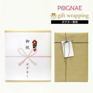 ギフトラッピング(ポグネー専用) 出産祝い 内祝い 包リボン 熨斗 カード メッセージ プレゼント/GIFT-POGNAE|ette