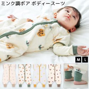 1b803c933012d6 スリーパー 赤ちゃん 冬 ハンスパンプキン 冬用ミンク調スリーパー 袖付きボディスーツタイプ/HANS-W-SUIT-MINK