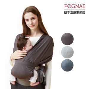 POGNAE ポグネー ベビーラップ STEP ONE ショール(ステップワンショール)【日本正規取扱店】【送料無料】/PG-STEPONE-SHAWL|ette