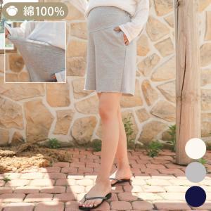 綿100% マタニティ ショートパンツ ポケット付き 切りっぱなし パジャマ ズボン ルームパンツ ワイド 妊婦服 メール便可/SBP12014|ette