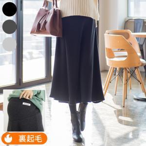 マタニティ スカート 裏ボア 冬 安い ロング 黒 フレア フォーマル 裏起毛 大きいサイズ 妊婦服/SBS84001|ette