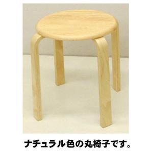 木製 丸椅子 ナチュラル 2.2kg