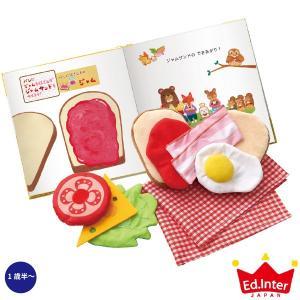 Ed.inter エドインター えほんトイっしょ しょくぱんくんとサンドイッチ ~ 絵本と木のおもちゃが一緒になった『えほんトイっしょ』シリーズ!絵本と一緒にままご eurobus