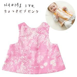 Ficelle フィセル - Naomi Ito ナオミ イトウ ちょっきビブ ピンク ~ 出産祝い、ハーフバースデー、1歳のお誕生日プレゼントにも人気! eurobus