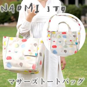 NAOMI ITO ナオミイトウ マザーズトートバッグ 宝石箱(ホワイト)|eurobus