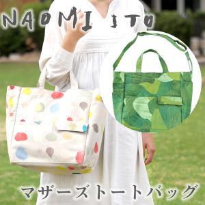 NAOMI ITO ナオミイトウ マザーズトートバッグ ばんりょく(グリーン)|eurobus