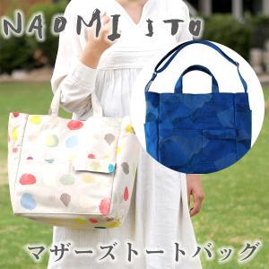 NAOMI ITO ナオミイトウ マザーズトートバッグ マウンテン(ネイビー)|eurobus