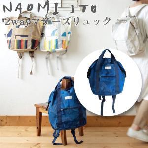 NAOMI ITO ナオミイトウ mere 2wayマザーズリュック マウンテン(ネイビー)|eurobus