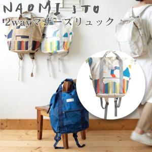NAOMI ITO ナオミイトウ mere 2wayマザーズリュック ドリーム(ホワイト)|eurobus