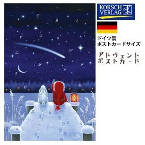 Korsch Verlag社 アドベントポストカード 流れ星 ポストカードサイズ ドイツ製 ~ クリスマスまでをカウントダウンしてくれるドイツ製アドベント。|eurobus