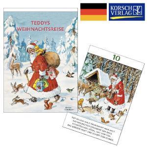 Korsch Verlag社 アドベントカレンダー テディのクリスマス旅行 卓上 壁掛け 絵本 ドイツ製|eurobus