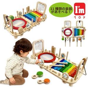 I'm Toy アイムトイ メロディーベンチ&ウォールトイ ~ 男の子、女の子の1歳の誕生日プレゼント、クリスマスプレゼントにおすすめ。|eurobus