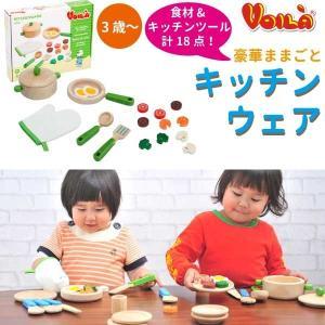 Voila ボイラ キッチンウェア 木のおままごとセットシリーズ    3歳の女の子の誕生日に人気。はじめての木のおもちゃに安心安全なVoila ボイラの知育のおもちゃ eurobus