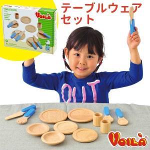 Voila ボイラ テーブルウェア 木のおままごとセットシリーズ    3歳の女の子の誕生日に人気。はじめての木のおもちゃに安心安全なVoila ボイラの知育のおもちゃ eurobus