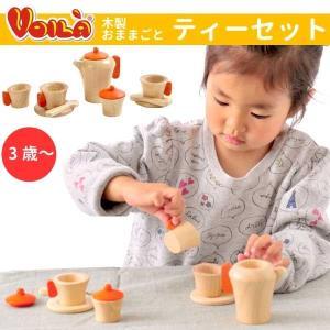 Voila ボイラ ティーセット 木のおままごとセットシリーズ    3歳の女の子の誕生日に人気。はじめての木のおもちゃに安心安全なVoila ボイラの知育のおもちゃ。 eurobus