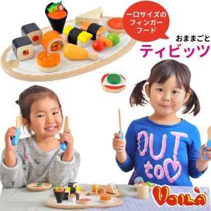 Voila ボイラ ティビッツ 木のおままごとセットシリーズ    3歳の女の子の誕生日に人気。はじめての木のおもちゃに安心安全なVoila ボイラの知育のおもちゃ。 eurobus