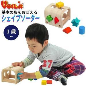 Voila ボイラ シェイプソーター  | 1歳の男の子、女の子の誕生日プレゼントにおすすめ。タイの老舗木製玩具メーカーVoila(ボイラ)の木製知育玩具です。|eurobus