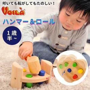 ハンマー アンド ロール  | 1歳の男の子、女の子の誕生日プレゼントにおすすめ。タイの老舗木製玩具メーカーVoila(ボイラ)の木製知育玩具です。|eurobus