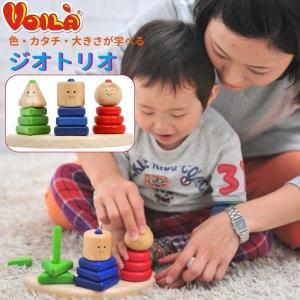 Voila ボイラ ジオトリオ1歳の男の子、女の子の誕生日プレゼントにおすすめ。タイの老舗木製玩具メーカーVoila(ボイラ)の木製知育玩具です。 eurobus