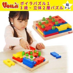 Voila ボイラ パズル1 ビビッド スタッキング 立体2層パズル    3歳の男の子、女の子の誕生日プレゼントにおすすめ。タイの老舗木製玩具メーカーVoila(ボイラ)の eurobus