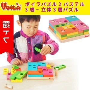 Voila ボイラ パズル2 パステル スタッキング 立体3層パズル    3歳の男の子、女の子の誕生日プレゼントにおすすめ。タイの老舗木製玩具メーカーVoila(ボイラ)の eurobus