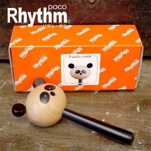 Rhythm poco リズムポコ パンダラトル RP-120/PD