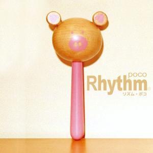 Rhythm poco リズムポコ コブタラトル RP-120/PG