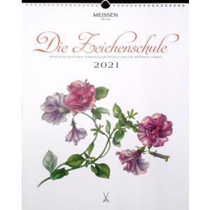 マイセン【マイセンカレンダー2021年】新品 在庫限り|euroclassics