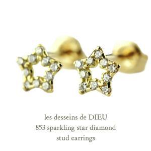 ピアス 18金イエローゴールド 853 スパークリング スター ダイヤモンド スタッド ピアス レデ...