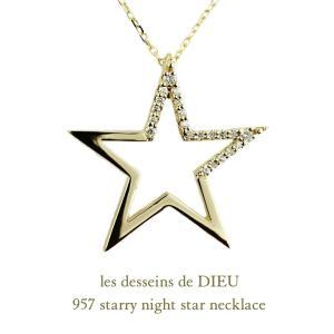 ネックレス 18金イエローゴールド 957 スターリーナイト スター ダイヤモンド ネックレス 0....