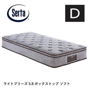マットレス ライトブリーズ5.8ボックストップソフト ダブル D 日本製 樽型ポケットコイル サータ...