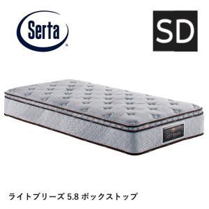 マットレス ライトブリーズ5.8ボックストップ ダブル D 日本製 樽型ポケットコイル サータ se...