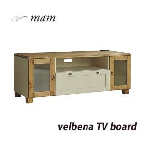 mamマムシリーズ ベルベーヌ velbena テレビボード 120cm TVボード W120 収納 AVボード プレゼント付