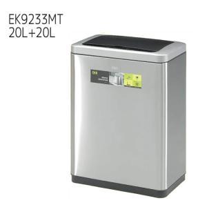 ゴミ箱 ダストボックス EKO ブラヴィア センサービン 分別 EK9233MT 40L 20L +...