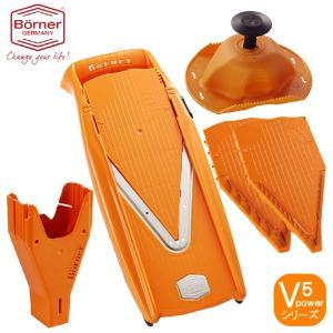 ドイツ製 V5 Vスライサーセット Vpower Vパワー オレンジ|eurokitchen