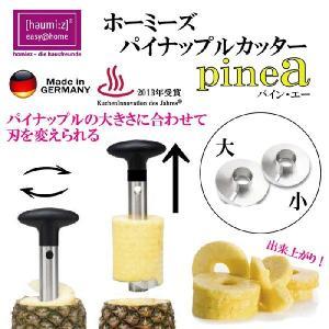 ホーミーズ homiez パイナップルカッター パインエーPINEA #HZ0190 大小選べる2種類の刃付き  スライサー|eurokitchen