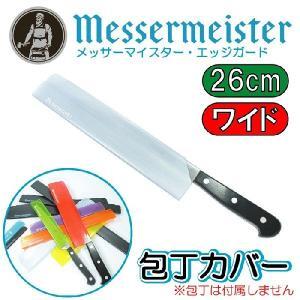 メッサーマイスターMESSERMEISTER エッジガードEDGE-GUARD包丁カバー10インチ(26cm×4.9cm)シルバー#TGS10C|eurokitchen