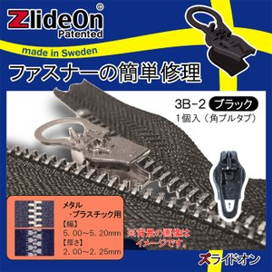 ズライドオン ZlideOn 3B-2 ブラック 角プルタブ  ファスナー・ジッパー・チャックの簡単修理ツール  動画|eurokitchen