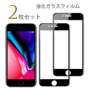 iPhone8 iPhone7 液晶保護フィルム 2枚セット ブルーライトカット 強化ガラス 全面保...