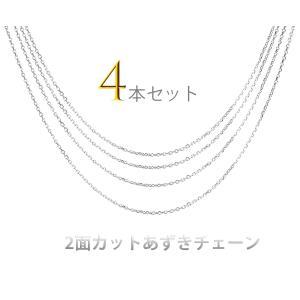 あずきチェーン 2面カット 4本セット ネックレスチェーン チェーン シルバー 細め ステンレス 金...