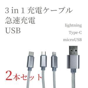 USBケーブル 3in1 充電ケーブル Type-C lightning micro USB 2本セ...