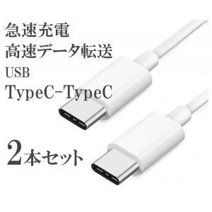 ・USB Type C to Type C オス 1mケーブル2本セットです ・高速データ通信、急速...