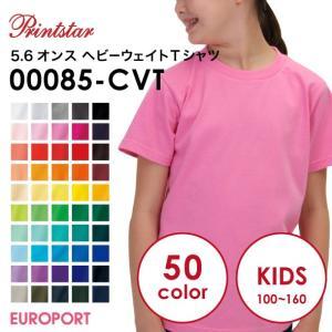 アイロンプリント用ウェア プリントスター ヘビーウェイトTシャツ カラー サイズ:100〜160 {00085-CVTcS}|europort