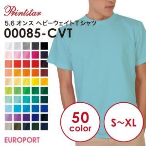 アイロンプリント用ウェア プリントスター ヘビーウェイトTシャツ(カラー)(S〜XLサイズ){00085-CVTcS}|europort