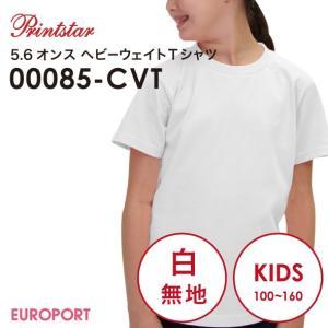 アイロンプリント用ウェア プリントスター ヘビーウェイトTシャツ ホワイト サイズ:100〜160{00085-CVTcS}|europort