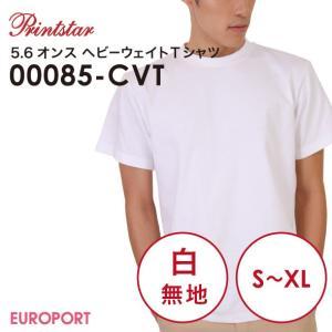 アイロンプリント用ウェア プリントスター ヘビーウェイトTシャツ(ホワイト)(S〜XLサイズ){00085-CVTwS}|europort