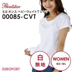 アイロンプリント用ウェア プリントスター ヘビーウェイトTシャツ ホワイト サイズ:WM/WL{00085-CVTwWS}|europort